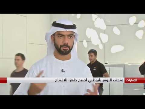 العرب اليوم - شاهد: متحف لوفر أبوظبي يعد صرحًا معماريًا عالميًا
