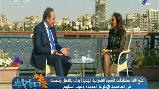 قراءة في مشهد السوق العقاري المصري - المهندس فتح الله فوزي في صباح البلد