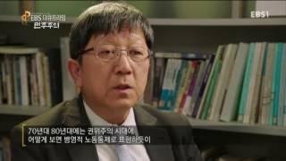 #6 [EBS 다큐프라임] 민주주의 2부 - 민주주의의 엔진, 갈등_#003