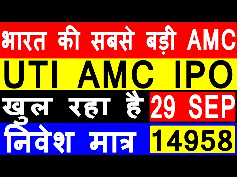 UTI AMC IPO DATE PRICE BAND LATEST NEWS | LATEST SHARE MARKET IPO 2020 | UTI AMC IPO DETAILS REVIEW