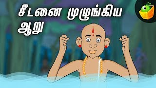 Paramartha Guru - Animated Short Stories - EPISODE 05 - Animated/Cartoon Stories