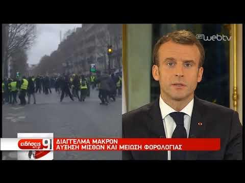 Επιχειρεί να κατευνάσει την οργή των διαδηλωτών η γαλλική κυβέρνηση | 10/12/2018 | ΕΡΤ