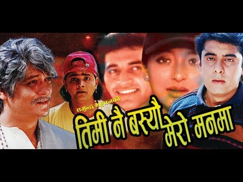 (Timi Nai Basyo Mero Maan ma ||  Nepali Full Movie...2 hrs, 12 min.)
