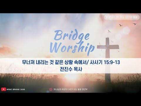 2021년 1월 31일 청년부 예배