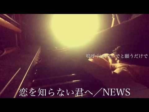 恋を知らない君へ/NEWS(Cover by 宇野悠人)