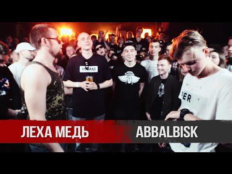 VERSUS vs #SLOVOSPB: Леха Медь vs Abbalbisk (2016)