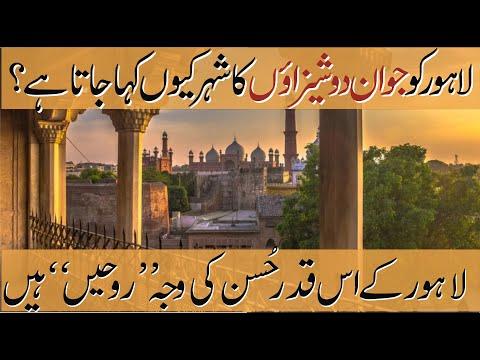 لاہورکوجوان دوشیزاﺅں کا شہرکیوں کہاجاتاہے؟