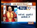 Bhavishyavani : Daily Horoscope | 19th October, 2017 - Video
