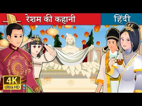 रेशम की कहानी    The Story Of Silk in Hindi   Hindi Fairy Tales