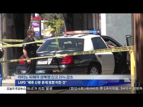 추방 두려워...경찰신고 감소  3.22.17 KBS America News