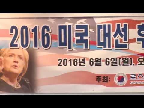 '경선 끝 vs 이제 시작' 한인 토론회  6.6.16  KBS America News
