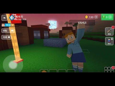 《方塊城3D:免費城市建造模擬遊戲》手機遊戲玩法與攻略教學! [Block Craft 3D]