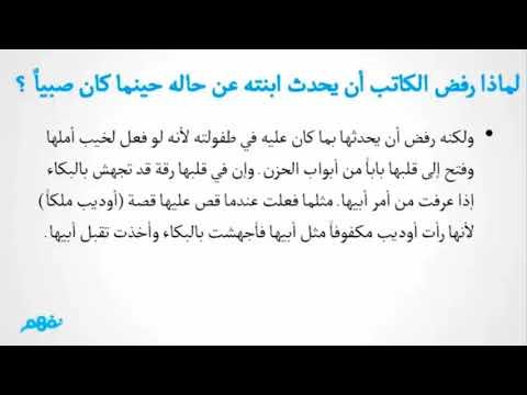 الفصل الحادي عشر - بين أب وابنته - قصة الأيام - للثانوية العامة -  المنهج المصري - نفهم
