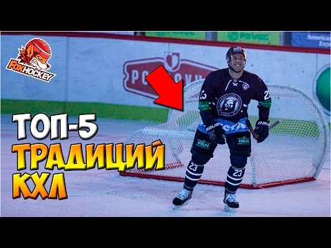 ТОП-5 ТРАДИЦИЙ КХЛ (видео)
