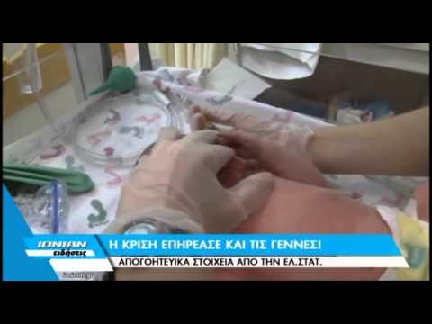Απογοητευτικά στοιχεία από την ΕΛ.ΣΤΑΤ. – Η κρίση επηρέασε και τις γέννες!