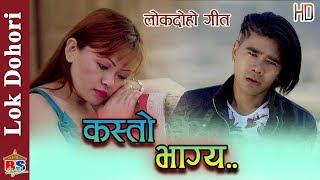 Kasto Bhagye - Nabin Birahi Shrestha & Nisha Lama