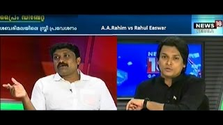 Video CPM Left A.A.Rahim vs Hindu Right Rahul Easwar - News 18 MP3, 3GP, MP4, WEBM, AVI, FLV Maret 2019
