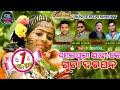 Sambalpuri sadhi ke Khucha darpan ( Suvendu Bag  & Pooja Har Pal) New Sambalpuri Song 2018