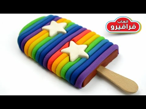 طين اصطناعي - العاب اطفال عجين الصلصال - تشكيل صلصال للاطفال ايس كريم بالوان قوس قزح