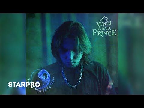V $ X V PRiNCE - Точка или запятая (видео)