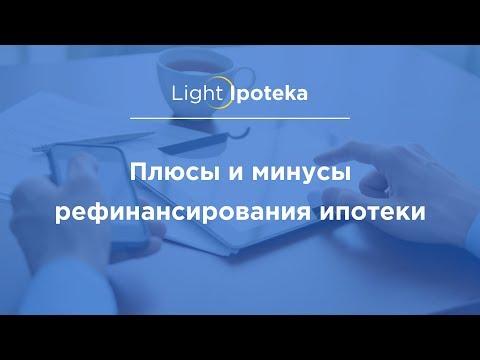 Плюсы и минусы рефинансирования ипотеки - выгода и подводные камни - DomaVideo.Ru