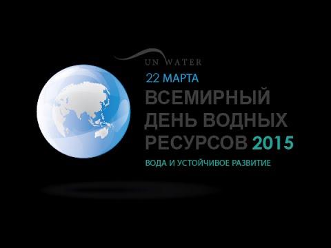 Вода — это жизнь. 22 марта — Всемирный день водных ресурсов