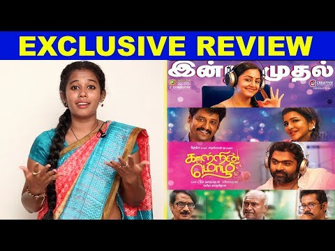 Kaatrin Mozhi Movie Review | Jyotika | Radha Mohan | Str | Vidaarth | kalakkal cinema