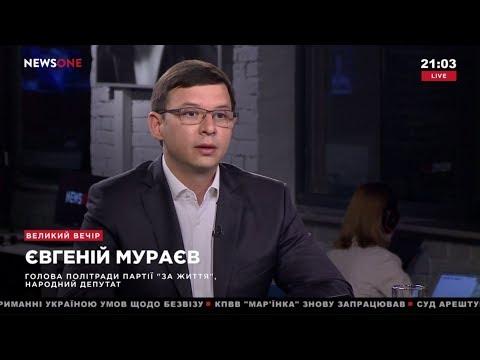 Евгений Мураев в \Большом вечере\ на телеканале NЕWSОNЕ 11.05.18 - DomaVideo.Ru