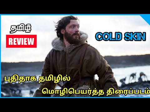 Cold Skin Movie Review In Tamil/Hollywood Tamil Dubbed Movies/Movie Tamizhanda