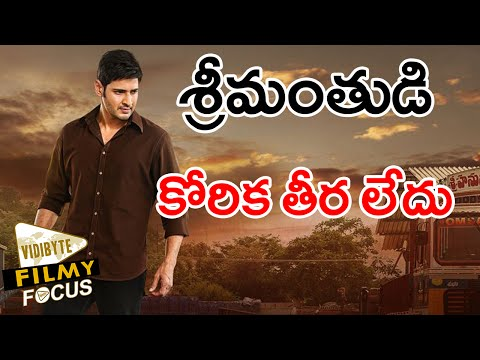 Mahesh Not FulFil To Srimanthudu Movie In Tamil
