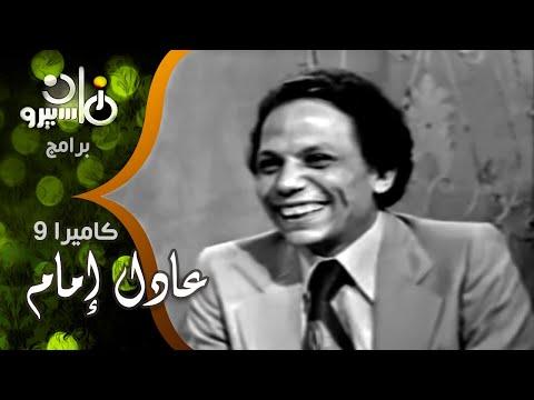 لقاء نادر - عادل إمام يتحدث عن متاعب البطولة المطلقة