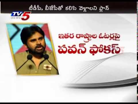 Pawan Kalyans Re entry | Political Bullet | Hyderabad Politics : TV5 News