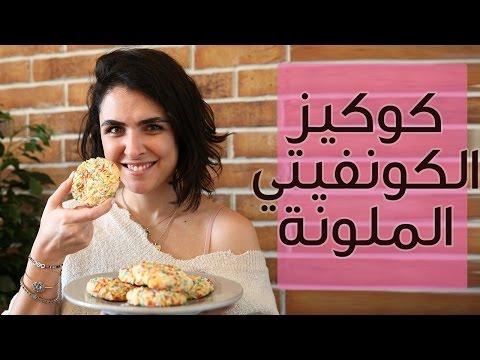 العرب اليوم - شاهد: طريقة عمل كوكيز الكونفيتي