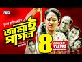 foto Jamai Pagol | Bangla Comedy Natok | Toukir Ahmed | Tarin | Rohmot Ali | Maya Ghosh
