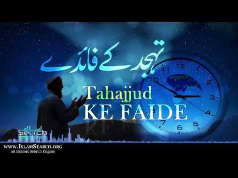Tahajjud ke Faide    تہجد کے فائدے    #Tahajjud #NightPrayer    IslamSearch