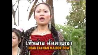 Thai Lao Music:Thai Song Lao Music - 2012 YAK WOW NUM YOU
