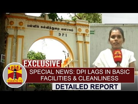Special-News-DPI-Lags-in-Basic-Facilities-Cleanliness-Thanthi-TV