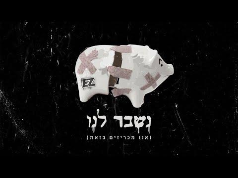 איזי - נשבר לנו (אנו מכריזים בזאת) / קליפ רשמי E-Z