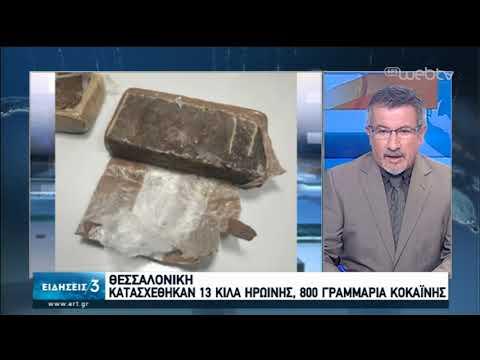 Μεγάλες ποσότητες ναρκωτικών κατασχέθηκαν σε Αθήνα, Θεσ/νίκη, Ηγουμενίτσα  | 25/02/2020 | ΕΡΤ