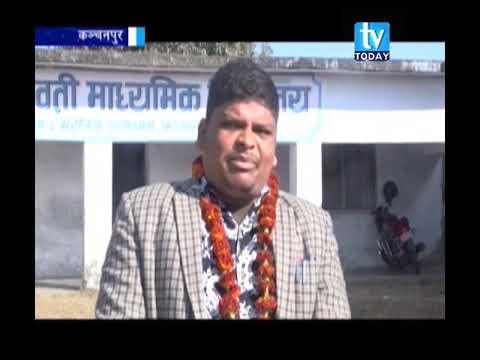 (कञ्चनपरको भीमदत्त नगरपालिका २ मा  निर्मलाको सम्झनामा 'चिल्ड्रेन पार्क' बन्ने Kanchanpur News - Duration: 79 seconds.)
