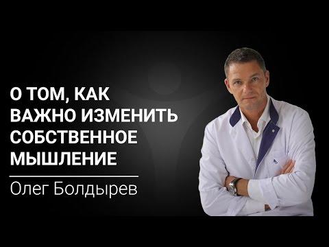 Олег Болдырев о том, как важно изменить собственное мышление