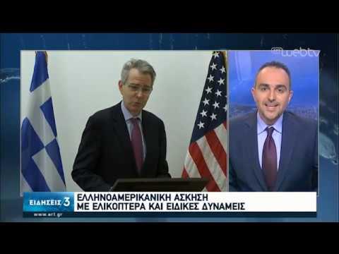 Ελληνοαμερικανική στρατιωτική άσκηση – Μήνυμα ισχύος και συνεργασίας | 19/02/20 | ΕΡΤ