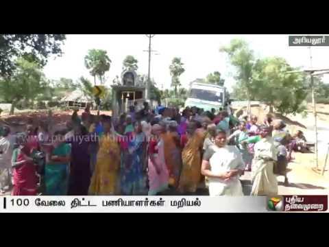 MGNREGA-workers-protest-demanding-wages-in-Ariyalur