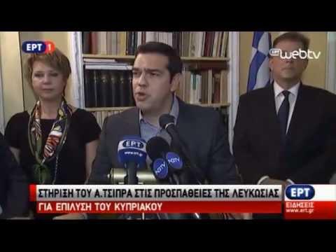 Απόσπασμα ομιλίας Πρωθυπουργού, Αλέξη Τσίπρα σε εκπροσώπους Ομογένειας στη Νέα Υόρκη
