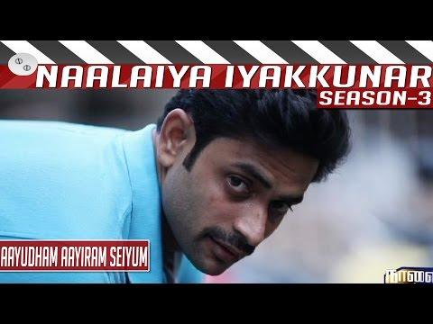 Aayudham-Aayiram-Seiyum-Tamil-Short-Film-by-Chandru-Naalaiya-Iyakkunar-3-Finals