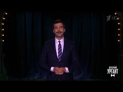 Вечерний Ургант. Новости от Ивана.(20.06.2018)