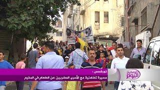 مسيرة تضامنية مع الأسرى المضربين عن الطعام في مخيم نورشمس