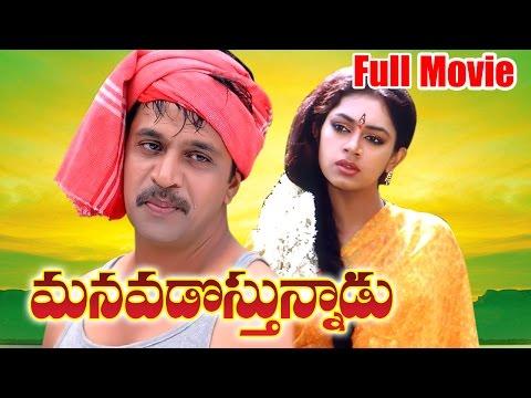 Manavadostunnadu Full Length Telugu Movie || DVD Rip..