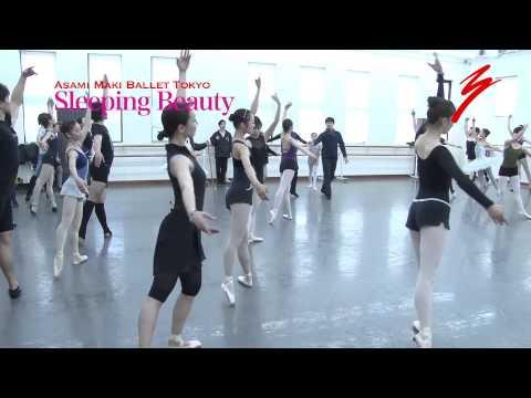 牧阿佐美バレヱ団 2013年3月公演「眠れる森の美女」公演直前リハーサル