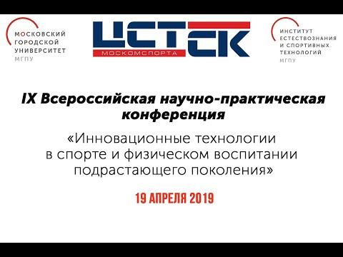 Конференция набазе ЦСТиСК Москомспорта